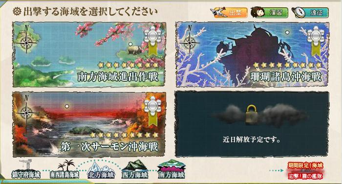 5-3 第一次サーモン沖海戦 クリア | 六月の港に雪が降る