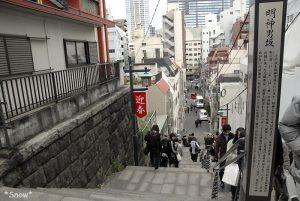 明神男坂(東京都千代田区)