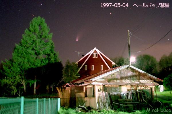 1997年ヘールボップ彗星