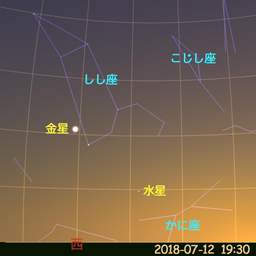 水星の東方最大離角(2018-07-12 19時30分)