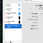 Mac OSX のインターフェースに複数のアドレスを割り当てる方法